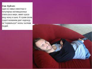 Ник Вуйчич один из самых известных и популярных мотивационных спике-ров в