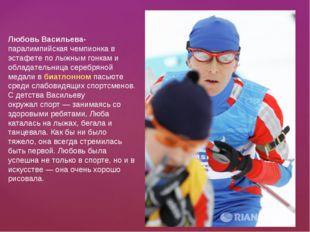 Любовь Васильева- паралимпийская чемпионка в эстафете по лыжным гонкам и обла