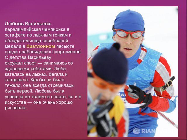 Любовь Васильева- паралимпийская чемпионка в эстафете по лыжным гонкам и обла...