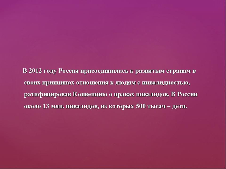 В 2012 году Россия присоединилась к развитым странам в своих принципах отнош...