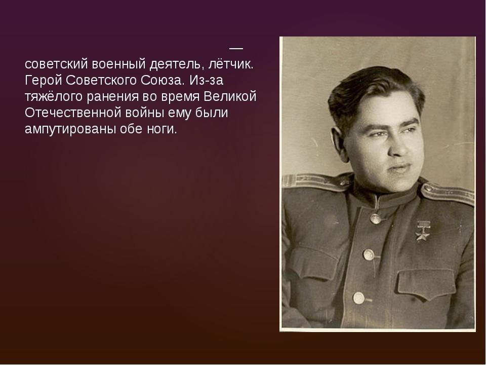 Алексей Петрович Маре́сьев — советский военный деятель, лётчик. Герой Советск...