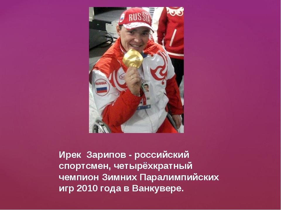 Ирек Зарипов - российский спортсмен, четырёхкратный чемпион Зимних Паралимпий...