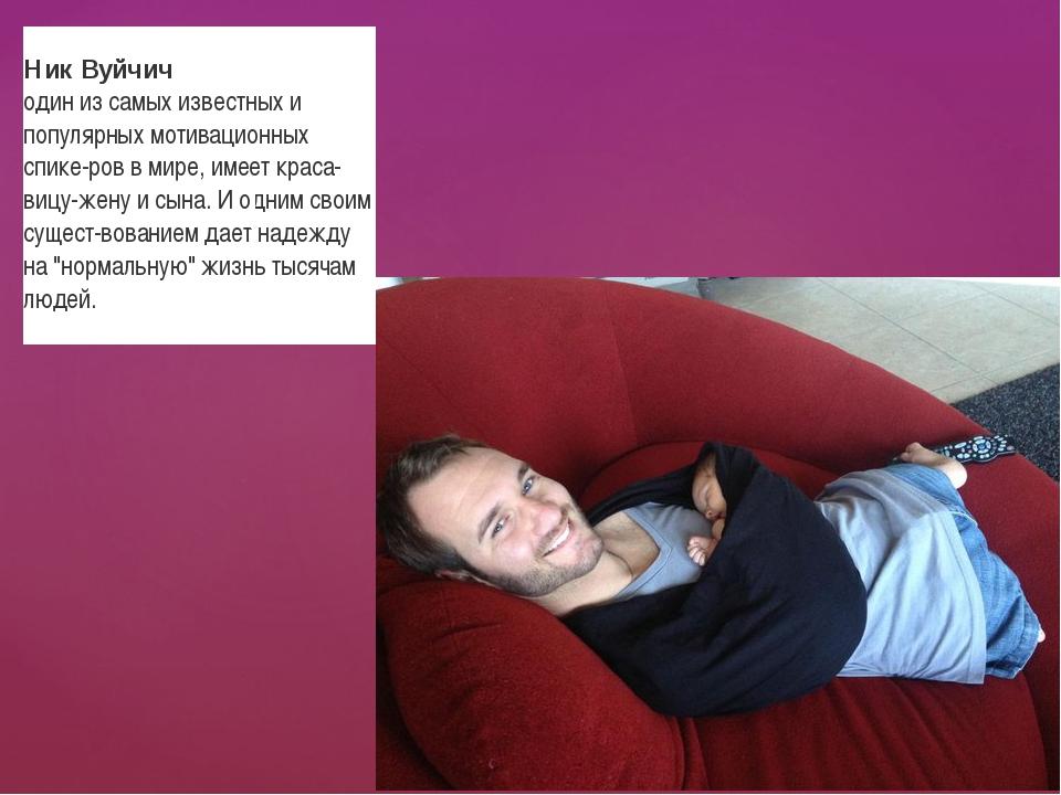 Ник Вуйчич один из самых известных и популярных мотивационных спике-ров в...