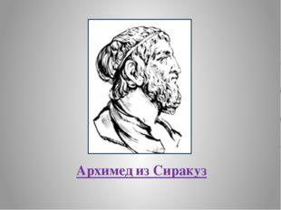 Название какого города в Крыму состоит из одного мужского и ста женских имен?