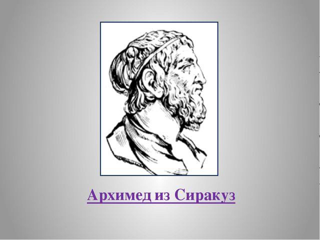 Название какого города в Крыму состоит из одного мужского и ста женских имен?...