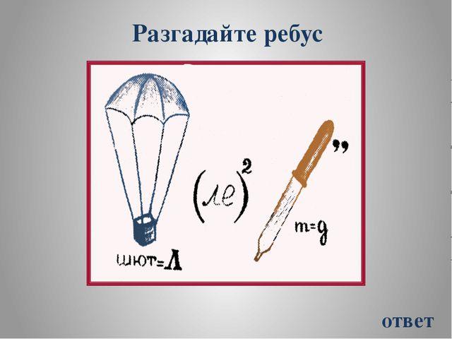 Кому принадлежат слова: «Вдохновение нужно в геометрии, как и в поэзии»? ответ