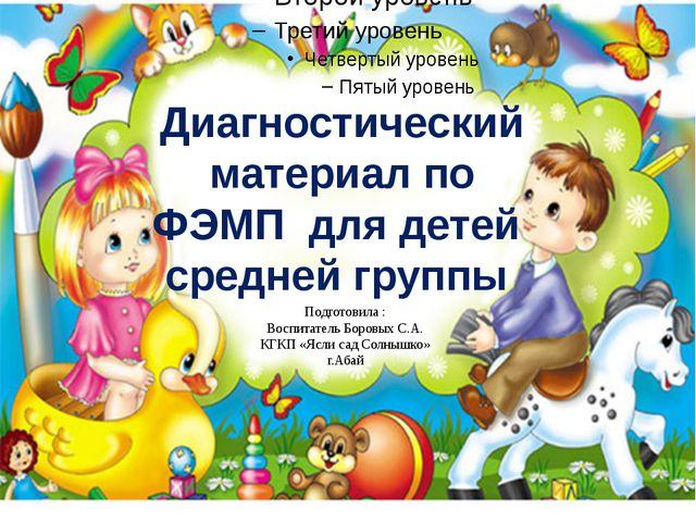 Диагностический материал по ФЭМП для детей средней группы Подготовила : Восп...
