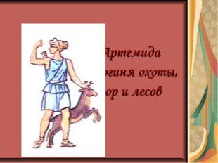 Артемида -богиня охоты, гор и лесов