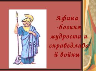 Афина -богиня мудрости и справедливой войны
