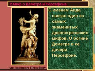 2.Миф о Деметре и Персефоне. С именем Аида связан один из самых знаменитых др