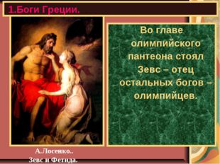 1.Боги Греции. Во главе олимпийского пантеона стоял Зевс – отец остальных бог