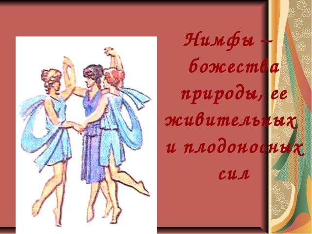 Нимфы – божества природы, ее живительных и плодоносных сил
