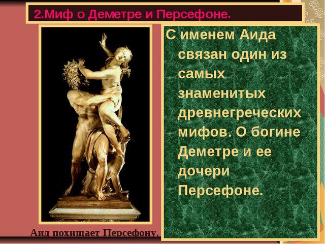 2.Миф о Деметре и Персефоне. С именем Аида связан один из самых знаменитых др...