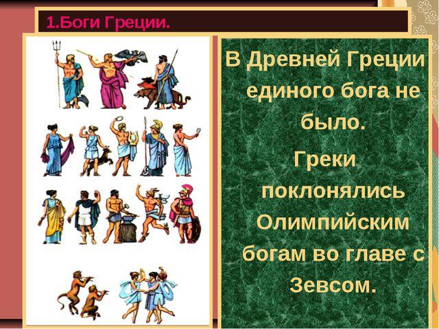 1.Боги Греции. В Древней Греции единого бога не было. Греки поклонялись Олимп...
