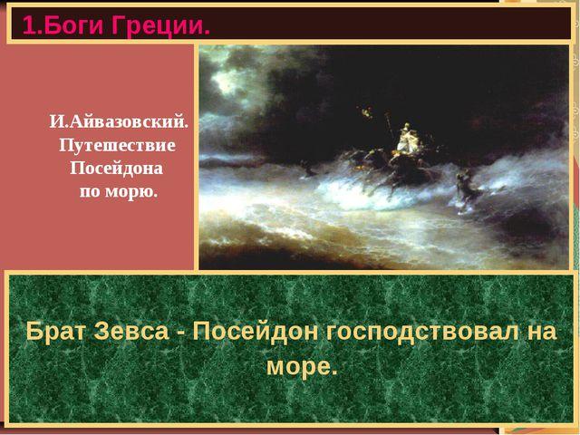 1.Боги Греции. Брат Зевса - Посейдон господствовал на море. И.Айвазовский. Пу...