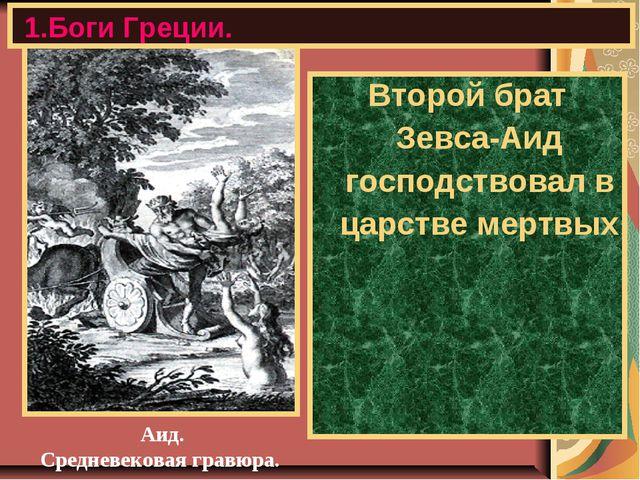 1.Боги Греции. Второй брат Зевса-Аид господствовал в царстве мертвых Аид. Сре...