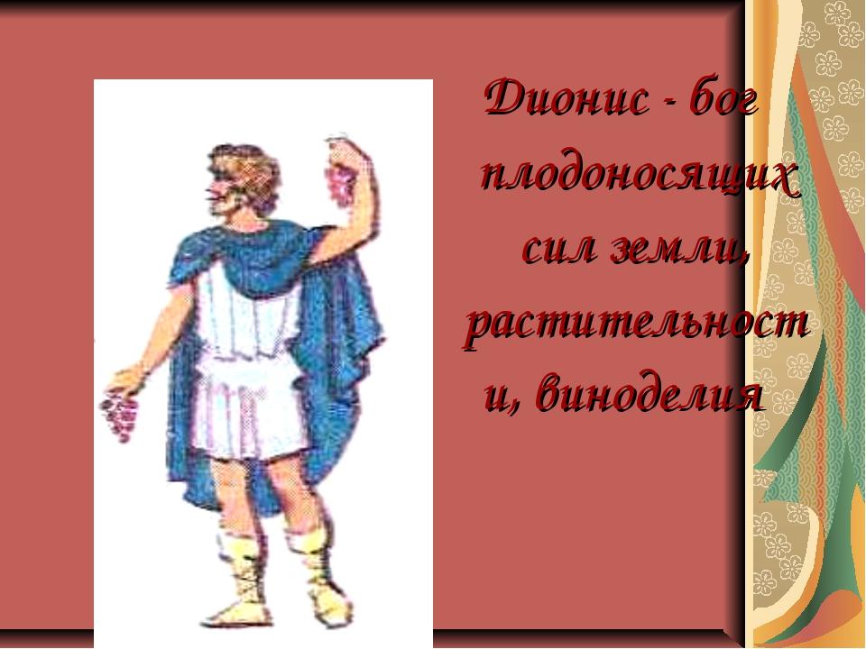 Дионис - бог плодоносящих сил земли, растительности, виноделия