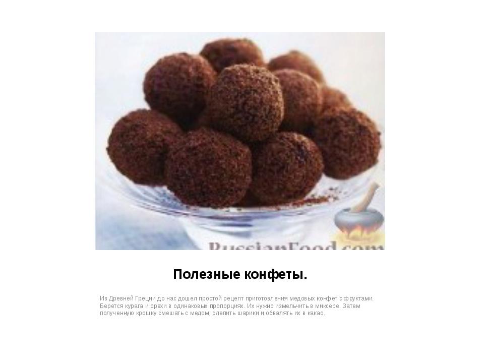 Полезные конфеты. Из Древней Греции до нас дошел простой рецепт приготовления...