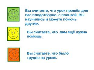 © InfoUrok.ru Вы считаете, что урок прошёл для вас плодотворно, с пользой. Вы