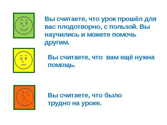 © InfoUrok.ru Вы считаете, что урок прошёл для вас плодотворно, с пользой. Вы...