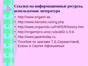 Ссылки на информационные ресурсы, используемая литература http://www.origami.
