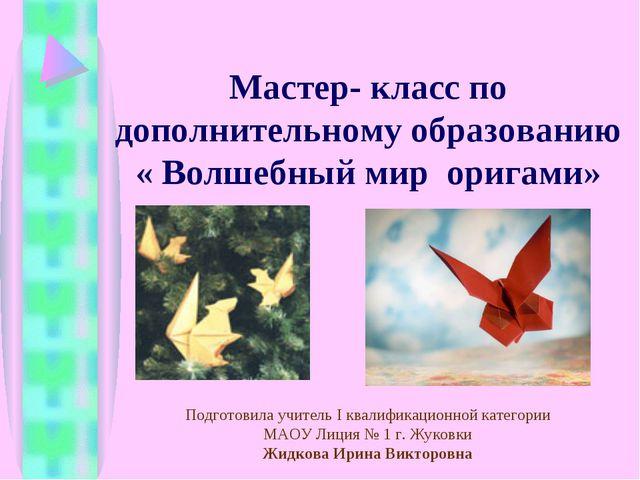 Мастер- класс по дополнительному образованию « Волшебный мир оригами» Подгото...