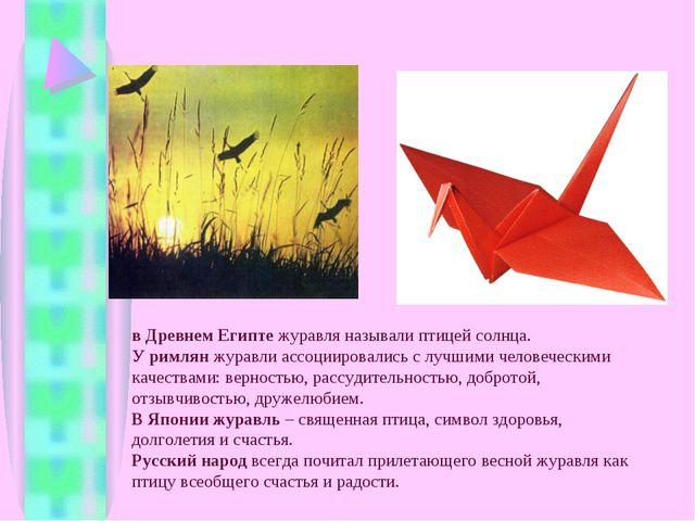 в Древнем Египте журавля называли птицей солнца. У римлян журавли ассоциирова...