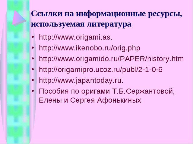 Ссылки на информационные ресурсы, используемая литература http://www.origami....