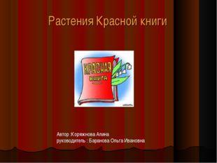 Растения Красной книги Автор :Коряжнова Алина руководитель : Баранова Ольга И