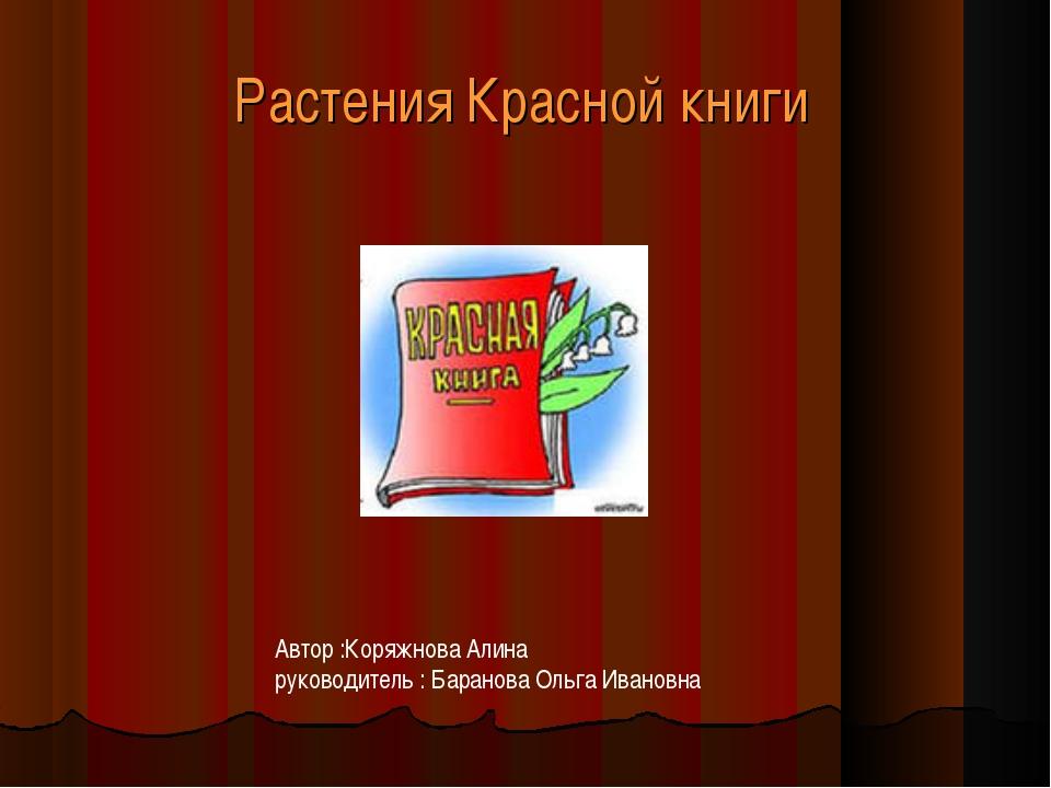Растения Красной книги Автор :Коряжнова Алина руководитель : Баранова Ольга И...