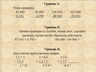 Уровень А. Реши примеры: 45 484 50 000 136 018 102 689 + 6 235 - 4 299 + 48 9