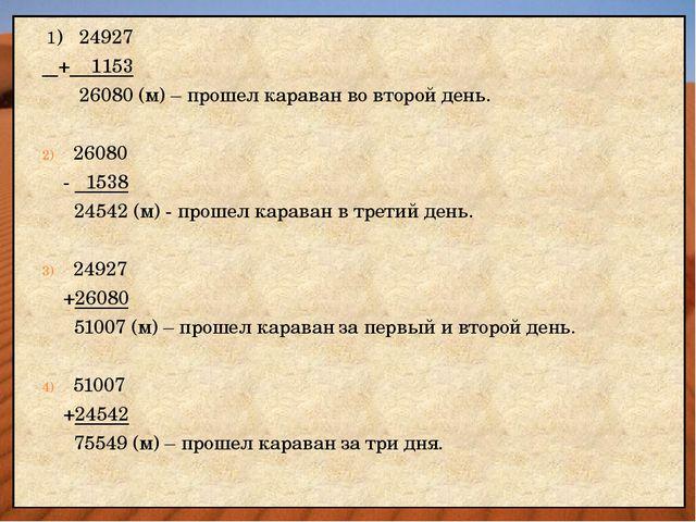 1) 24927 + 1153 26080 (м) – прошел караван во второй день. 26080 - 1538 245...