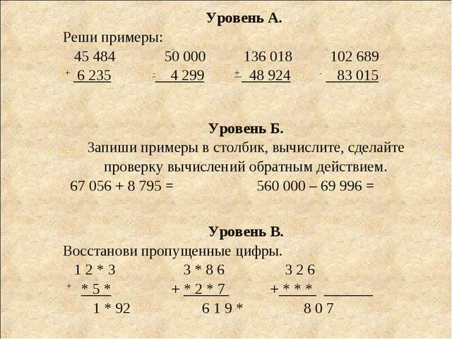 Уровень А. Реши примеры: 45 484 50 000 136 018 102 689 + 6 235 - 4 299 + 48 9...