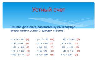 Решите уравнения, расставьте буквы в порядке возрастания соответствующих отв