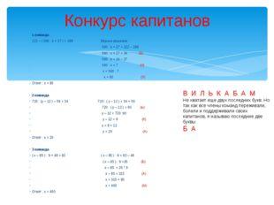 1 команда 222 – ( 560 : х + 27 ) = 188 Верное решение : 560 : х + 27 = 222 –