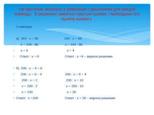 1 команда а) 344 : х = 86 344 : х = 86 х = 344 : 86 х = 344 : 86 х = 6 х = 4