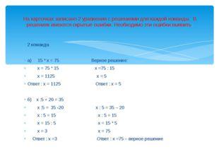 2 команда а) 15 * х = 75 Верное решение: х = 75 * 15 х =75 : 15 х = 1125 х =