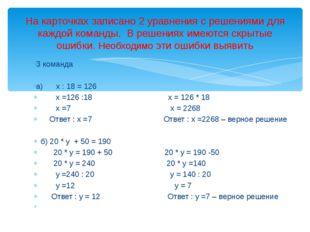 3 команда а) х : 18 = 126 х =126 :18 х = 126 * 18 х =7 х = 2268 Ответ : х =7