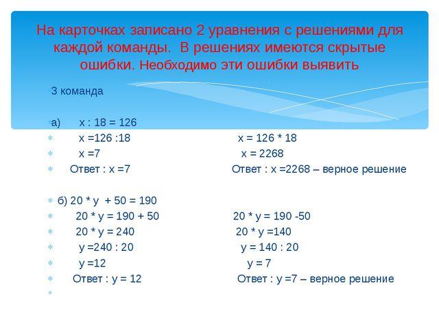 3 команда а) х : 18 = 126 х =126 :18 х = 126 * 18 х =7 х = 2268 Ответ : х =7...