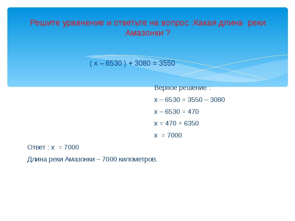 ( х – 6530 ) + 3080 = 3550 Верное решение : х – 6530 = 3550 – 3080 х – 6530...