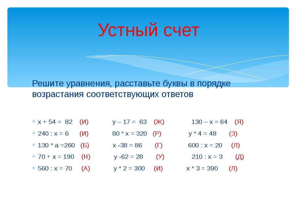 Решите уравнения, расставьте буквы в порядке возрастания соответствующих отв...