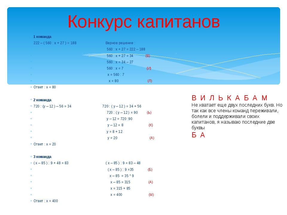 1 команда 222 – ( 560 : х + 27 ) = 188 Верное решение : 560 : х + 27 = 222 –...