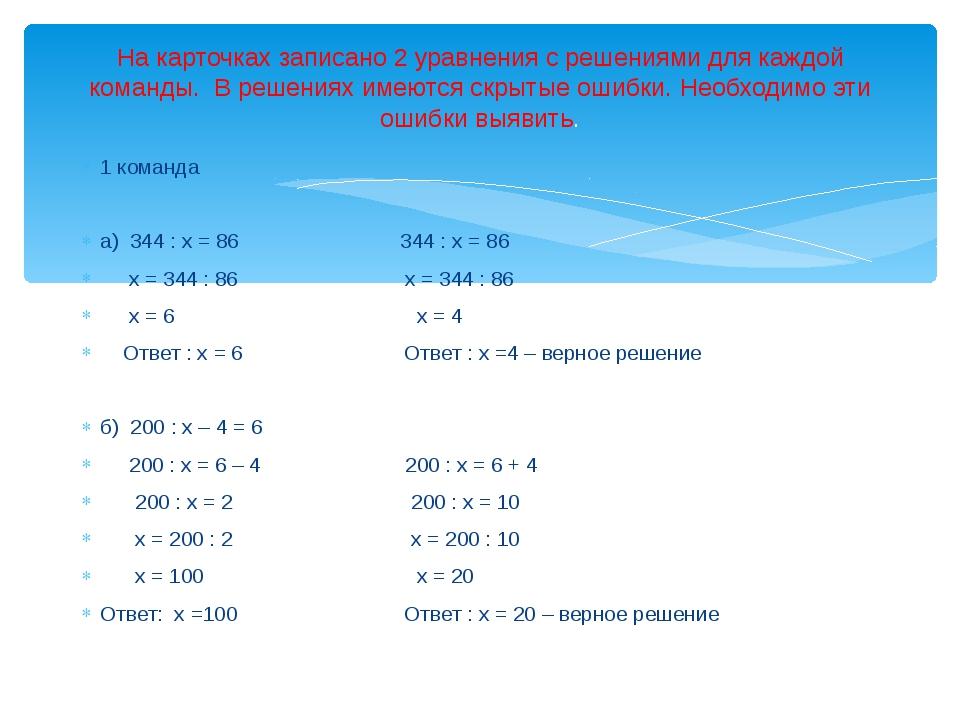 1 команда а) 344 : х = 86 344 : х = 86 х = 344 : 86 х = 344 : 86 х = 6 х = 4...