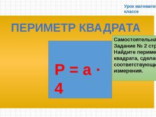 Урок математики во 2 классе Задание № 4, с. 7. Найди значение выражений. Зад