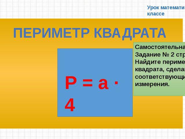 Урок математики во 2 классе Задание № 4, с. 7. Найди значение выражений. Зад...