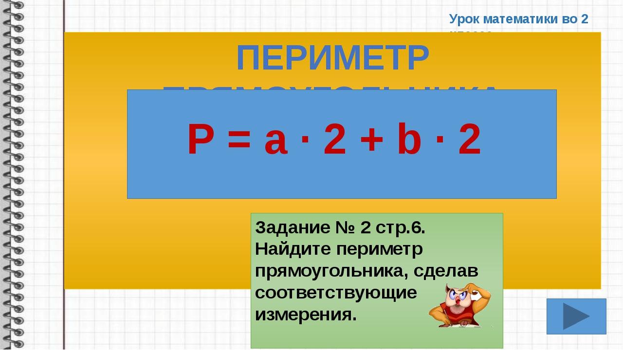 Урок математики во 2 классе Продолжите высказывание. Я знал (а), что …… Я уз...