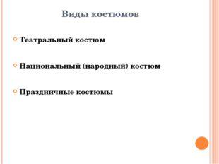 Виды костюмов Театральный костюм Национальный (народный) костюм Праздничные к