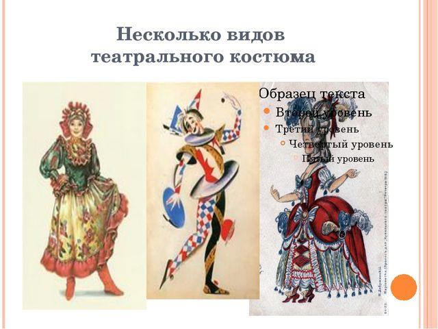 Несколько видов театрального костюма