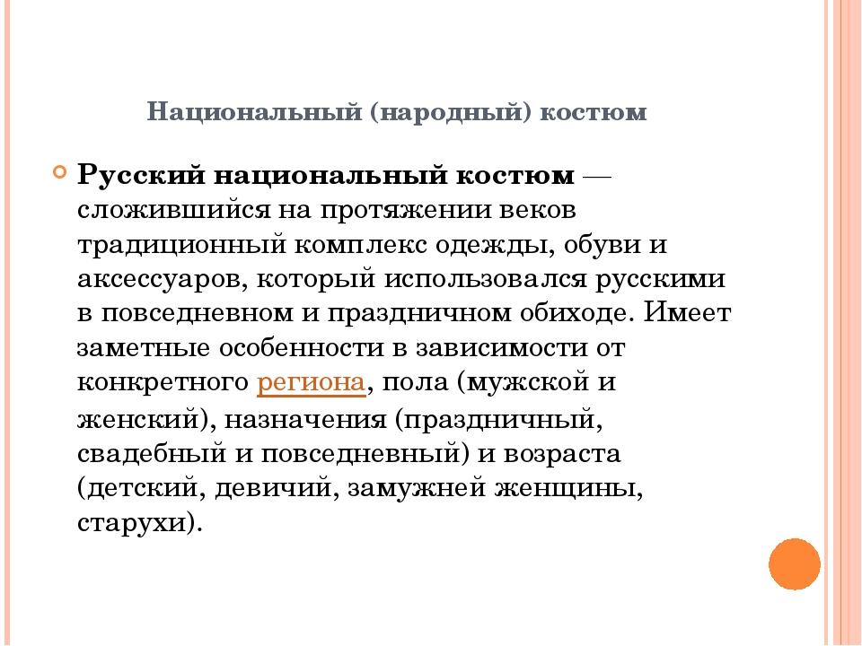 Национальный (народный) костюм Русский национальный костюм— сложившийся на...
