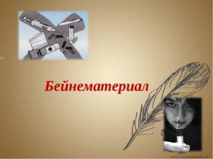 Бейнематериал